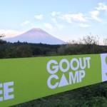 【小報】GO OUT CAMP JAMBOREE 2015 @富士宮市ふもとっぱら