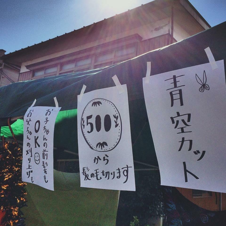 山菜風景_2164
