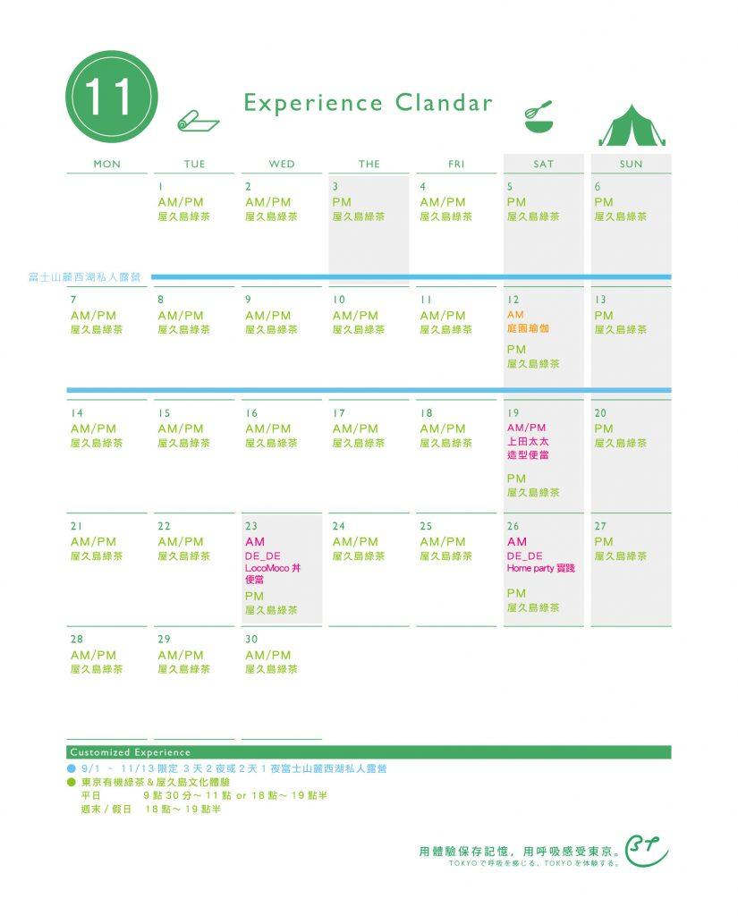 schedule_nov