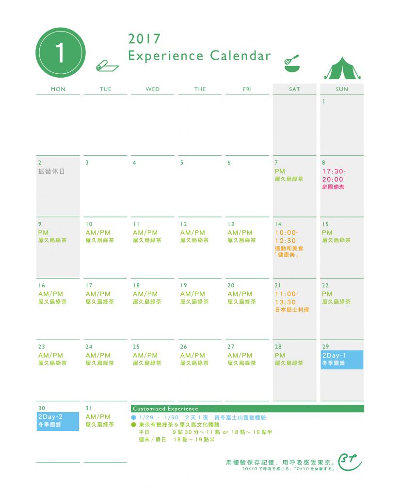 schedule_201701_2-01