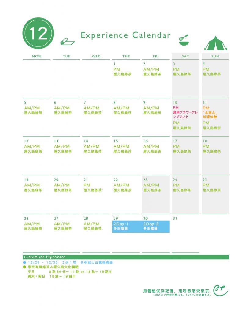 schedule_dec