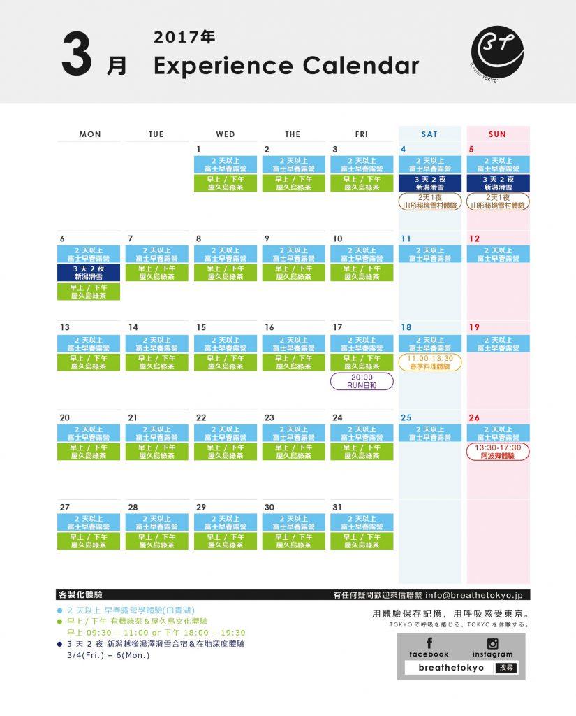 schedule_3月-01