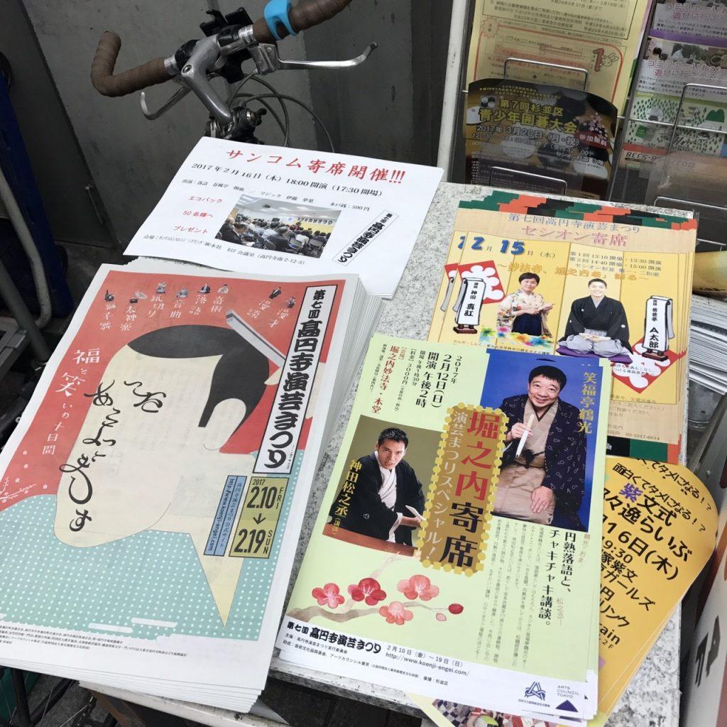 2017211 高円寺演芸まつり_5149