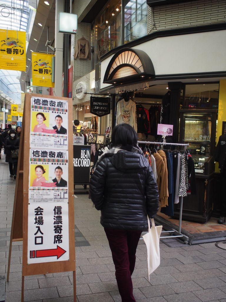 2017211 高円寺演芸まつり_3982