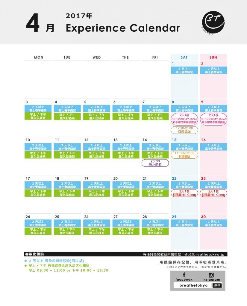 schedule_4月_6-01