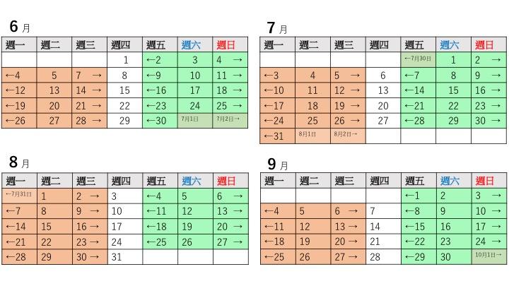 富士兒童國カレンダー