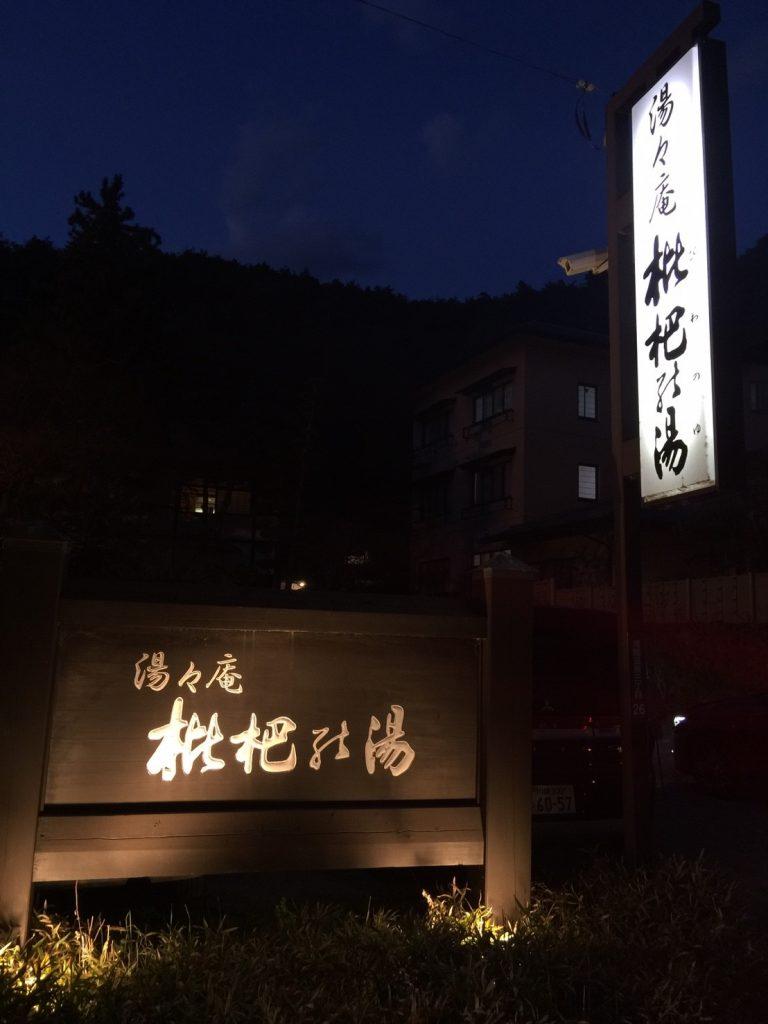 201755-6 松本大人のキャンプ_170517_0081